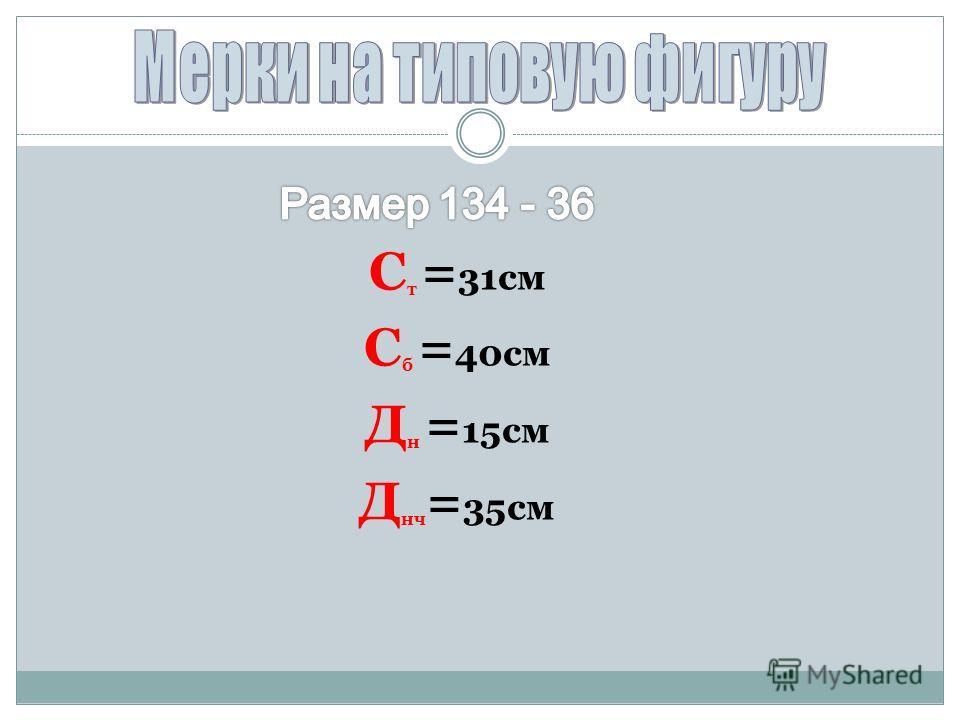 С т = 31см С б = 40см Д н = 15см Д нч = 35см