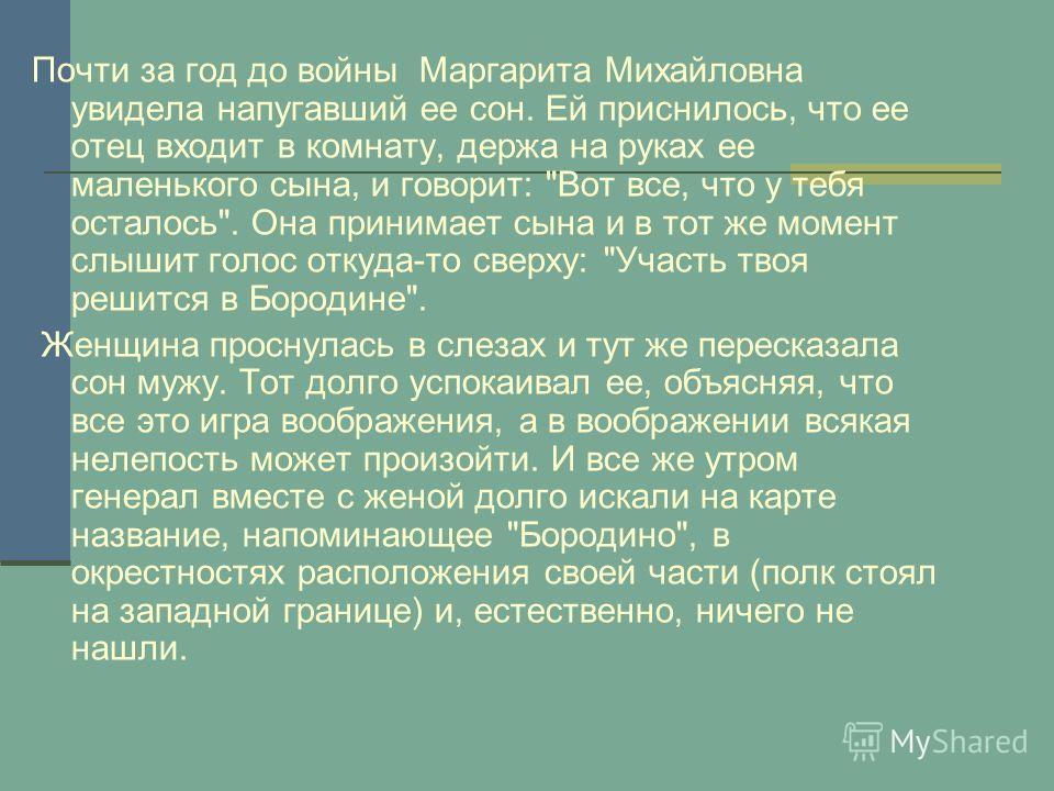 Почти за год до войны Маргарита Михайловна увидела напугавший ее сон. Ей приснилось, что ее отец входит в комнату, держа на руках ее маленького сына, и говорит:
