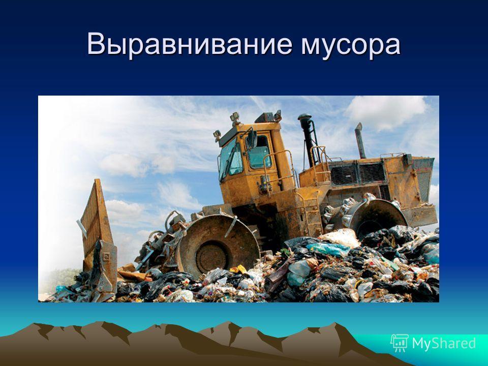 Выравнивание мусора