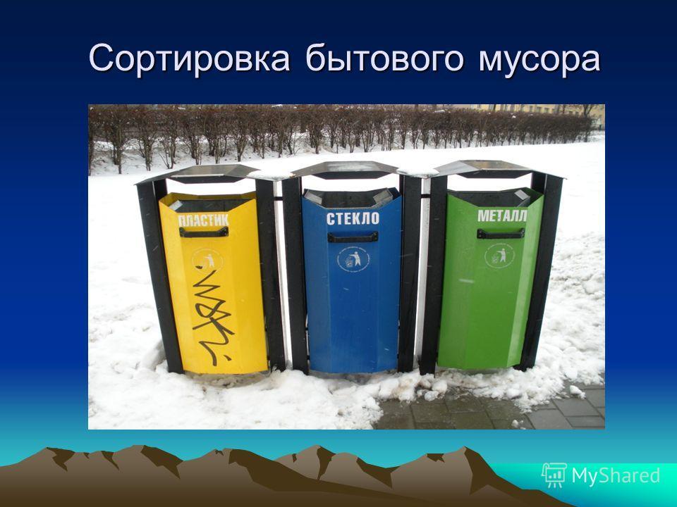 Сортировка бытового мусора