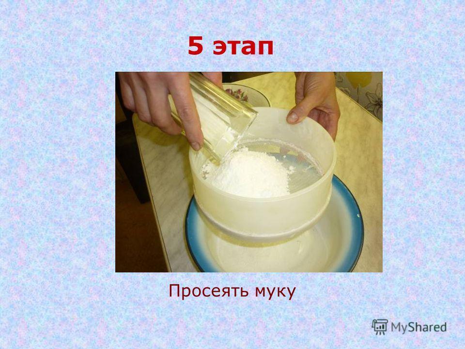5 этап Просеять муку