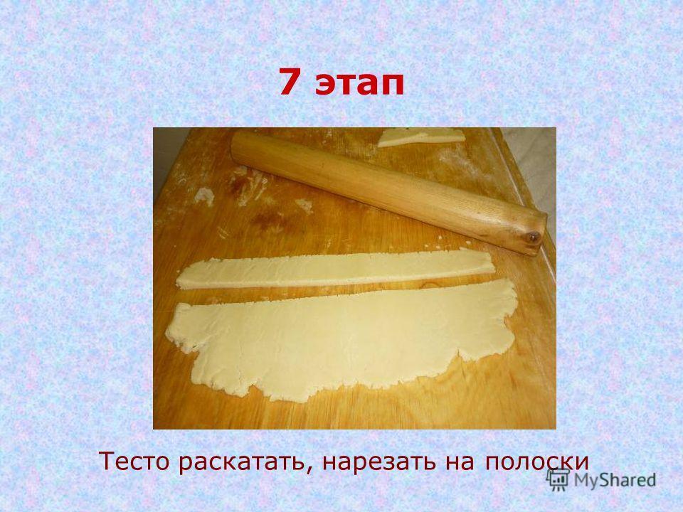 7 этап Тесто раскатать, нарезать на полоски