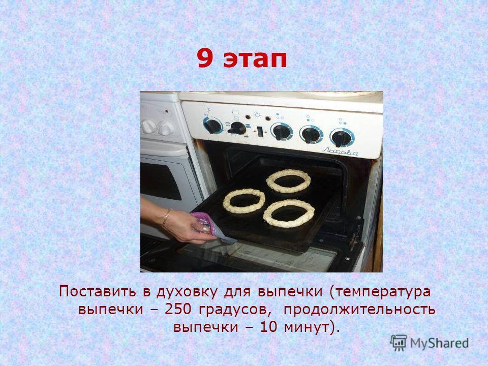 9 этап Поставить в духовку для выпечки (температура выпечки – 250 градусов, продолжительность выпечки – 10 минут).