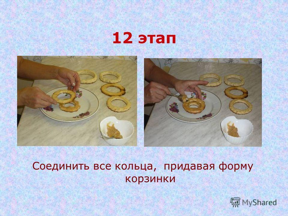 12 этап Соединить все кольца, придавая форму корзинки