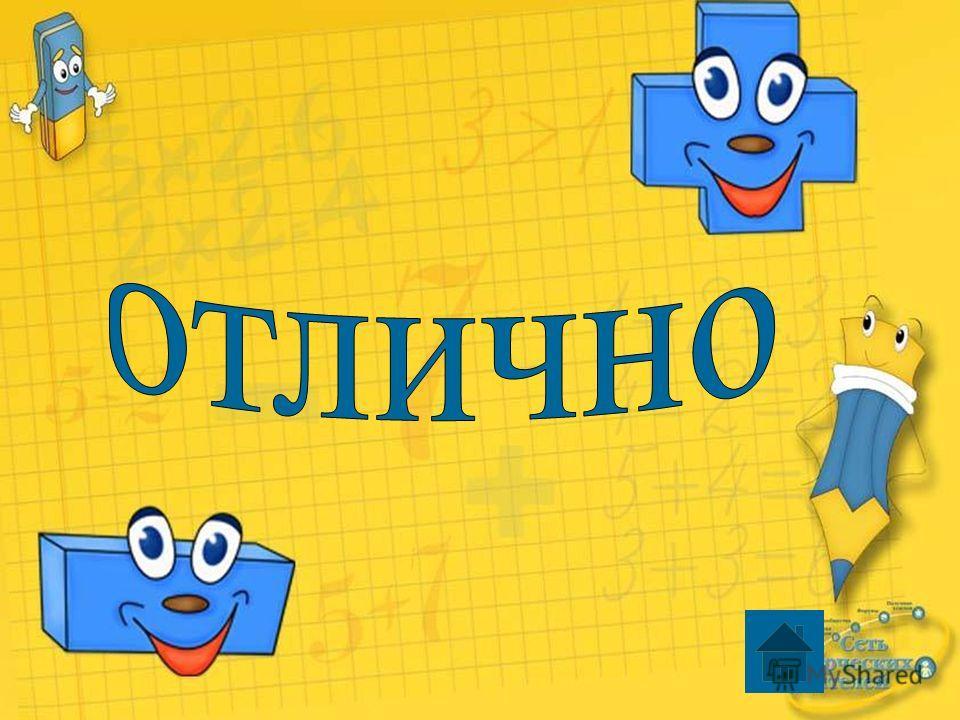 Шпаргалка Реши уравнения и найди закономерность между ответом и порядком следования месяца в году.