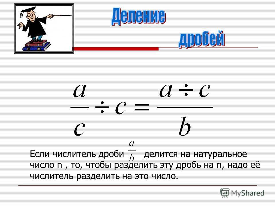 Если числитель дроби делится на натуральное число n, то, чтобы разделить эту дробь на n, надо её числитель разделить на это число.