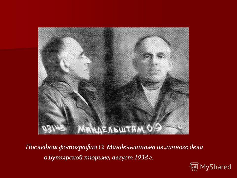 Последняя фотография О. Мандельштама из личного дела в Бутырской тюрьме, август 1938 г.