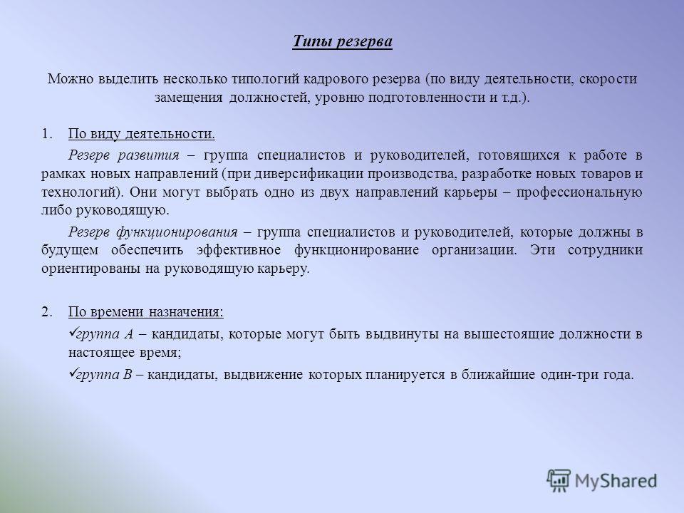 Презентация на тему Продвижение персонала формирование резерва  3 Типы