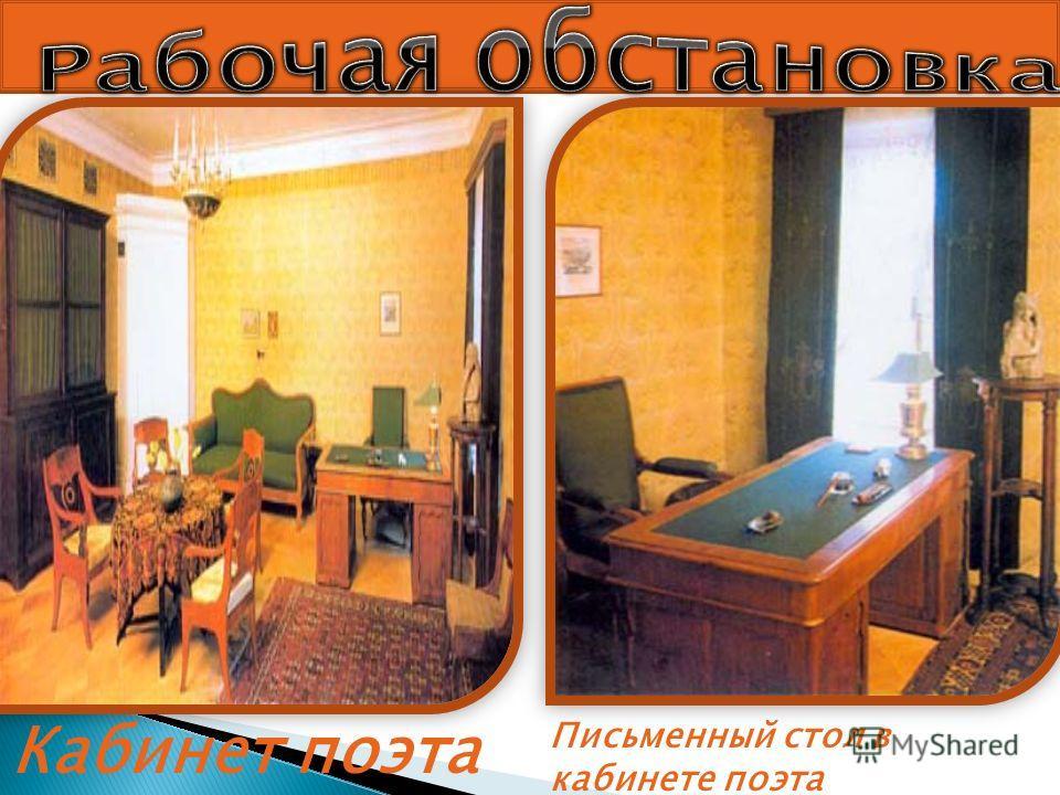 Кабинет поэта Письменный стол в кабинете поэта