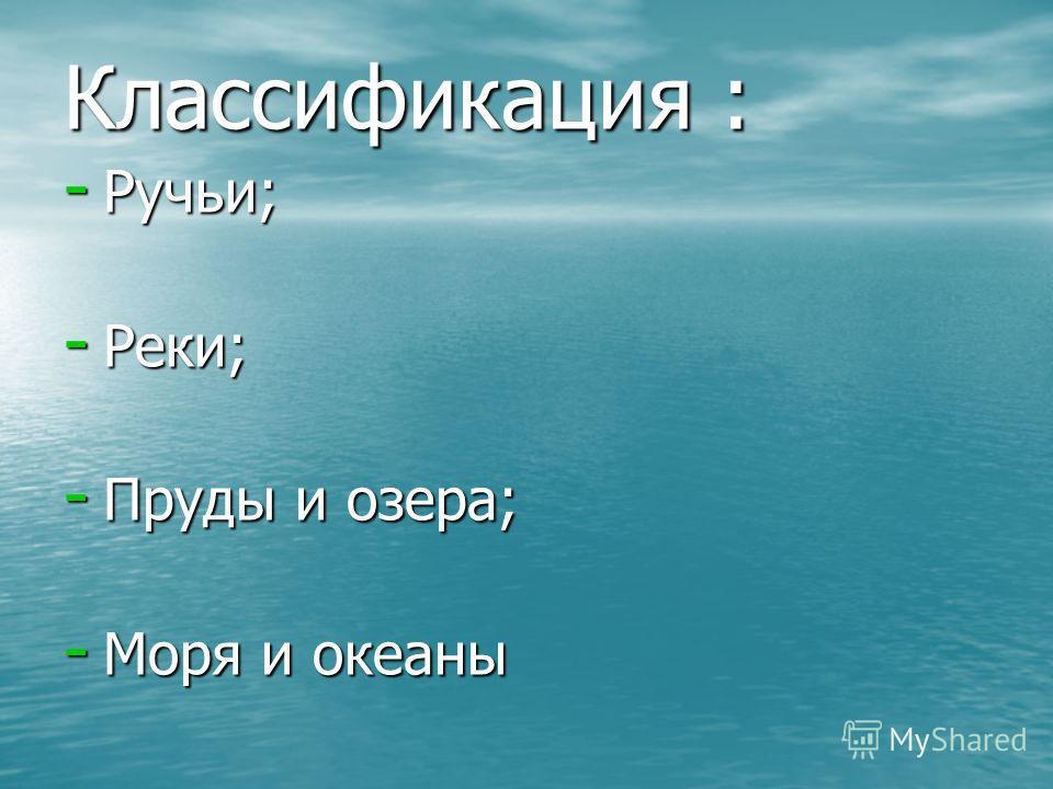 Классификация : -Р-Р-Р-Ручьи; -Р-Р-Р-Реки; -П-П-П-Пруды и озера; -М-М-М-Моря и океаны