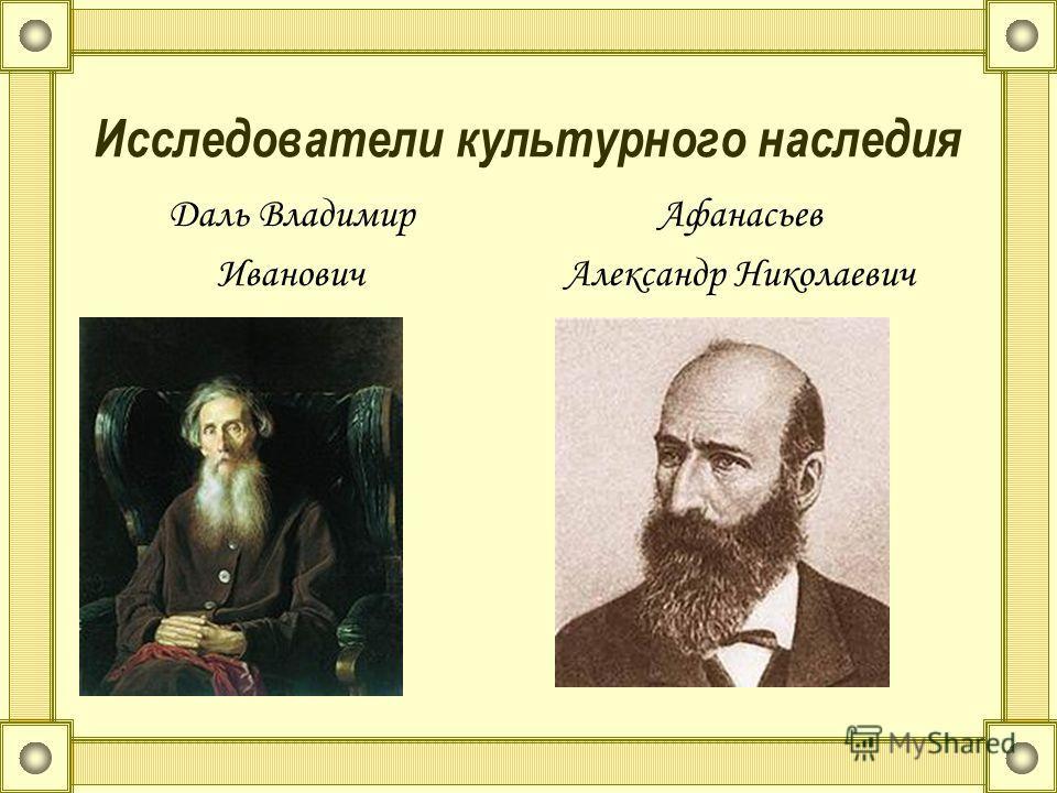 Исследователи культурного наследия Даль Владимир Иванович Афанасьев Александр Николаевич