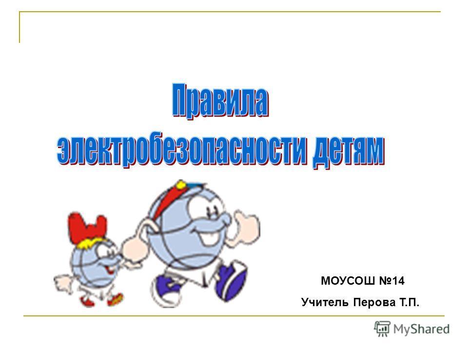 МОУСОШ 14 Учитель Перова Т.П.