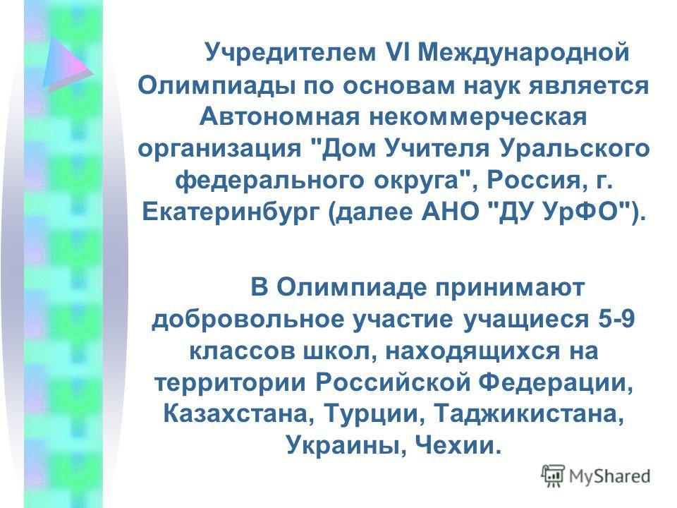 Учредителем VI Международной Олимпиады по основам наук является Автономная некоммерческая организация