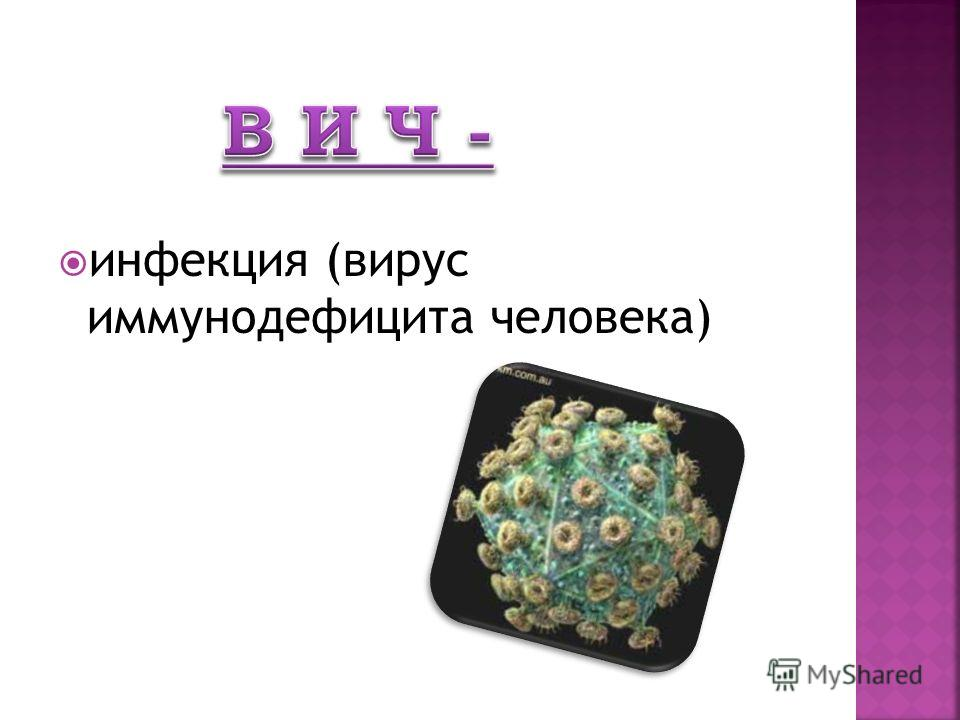 инфекция (вирус иммунодефицита человека)