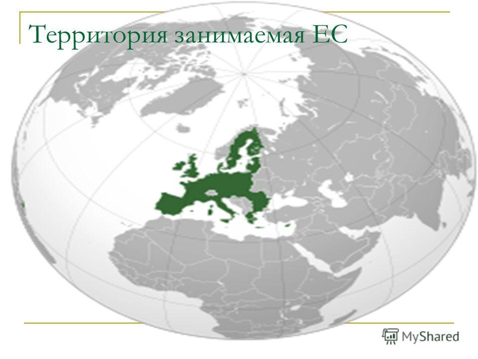 Территория занимаемая ЕС