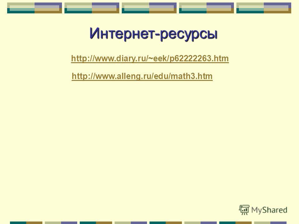 Интернет-ресурсы http://www.diary.ru/~eek/p62222263.htm http://www.alleng.ru/edu/math3.htm