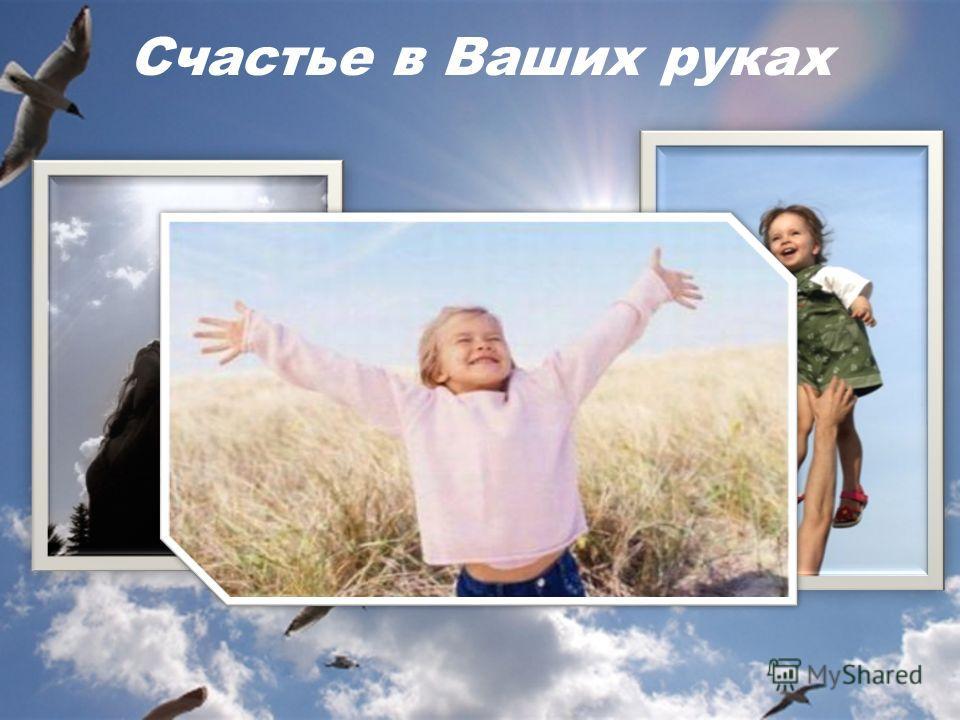 Счастье в Ваших руках