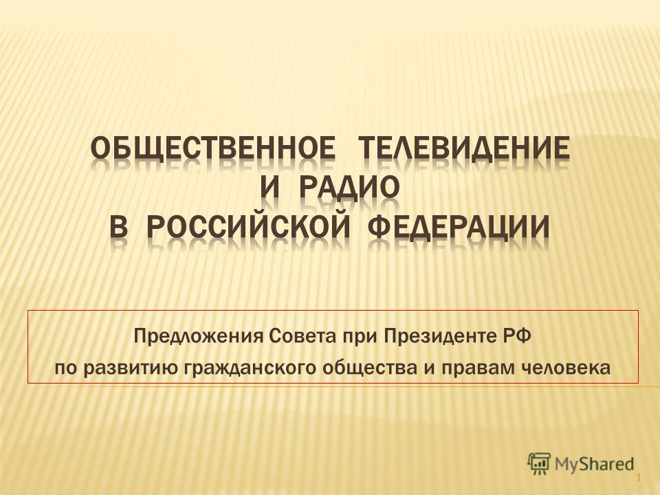 Предложения Совета при Президенте РФ по развитию гражданского общества и правам человека 1