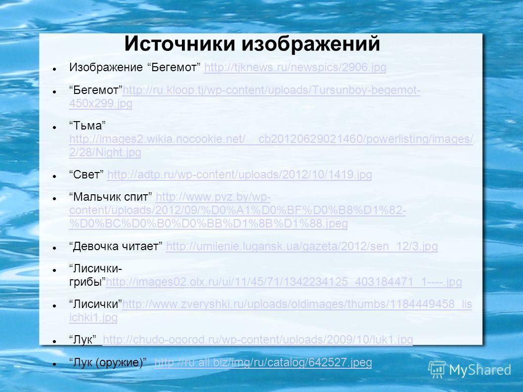 Источники изображений Изображение Бегемот http://tjknews.ru/newspics/2906.jpghttp://tjknews.ru/newspics/2906.jpg Бегемотhttp://ru.kloop.tj/wp-content/uploads/Tursunboy-begemot- 450x299.jpghttp://ru.kloop.tj/wp-content/uploads/Tursunboy-begemot- 450x2