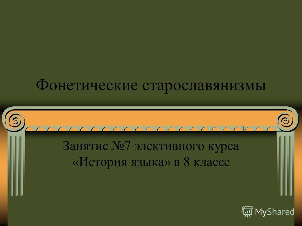Фонетические старославянизмы Занятие 7 элективного курса «История языка» в 8 классе