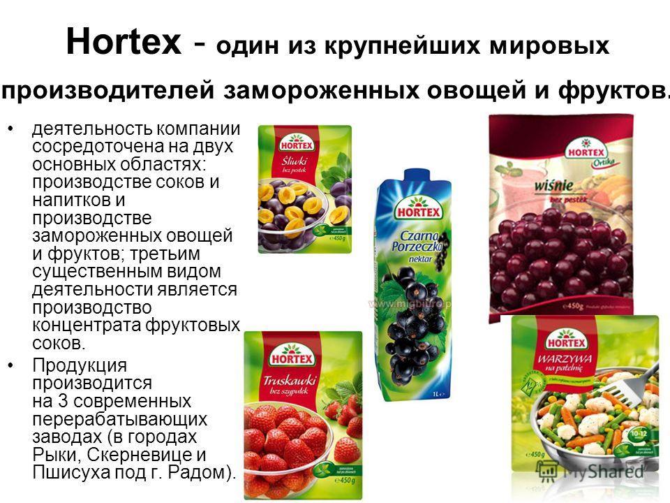 Hortex - oдин из крупнейших мировых производителей замороженных овощей и фруктов. деятельность компании сосредоточена на двух основных областях: производстве соков и напитков и производстве замороженных овощей и фруктов; третьим существенным видом де
