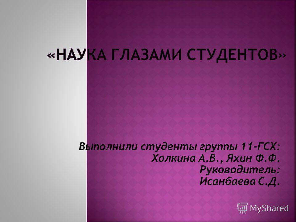 Выполнили студенты группы 11-ГСХ: Холкина А.В., Яхин Ф.Ф. Руководитель: Исанбаева С.Д.