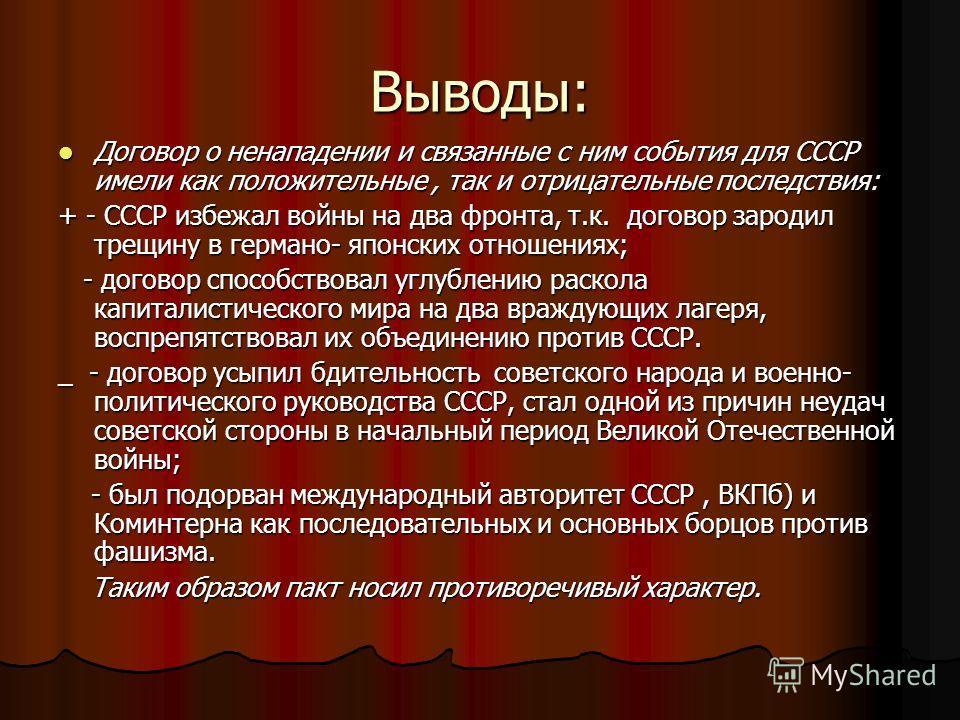 Выводы: Договор о ненападении и связанные с ним события для СССР имели как положительные, так и отрицательные последствия: Договор о ненападении и связанные с ним события для СССР имели как положительные, так и отрицательные последствия: + - СССР изб