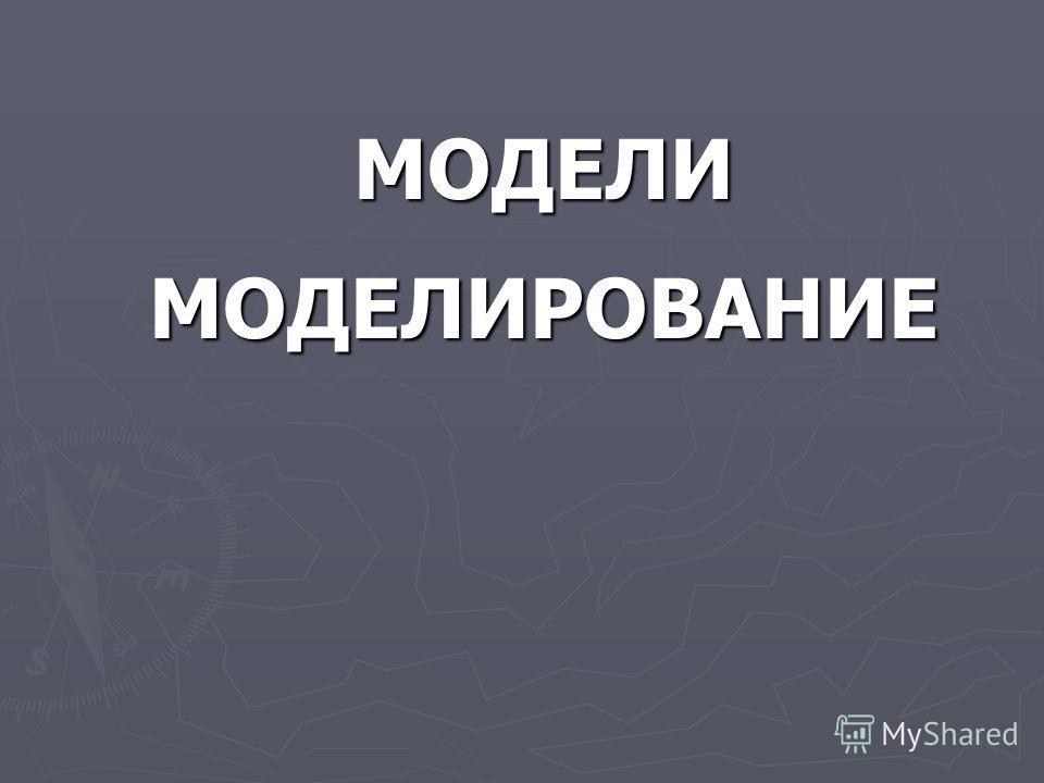 МОДЕЛИМОДЕЛИРОВАНИЕ