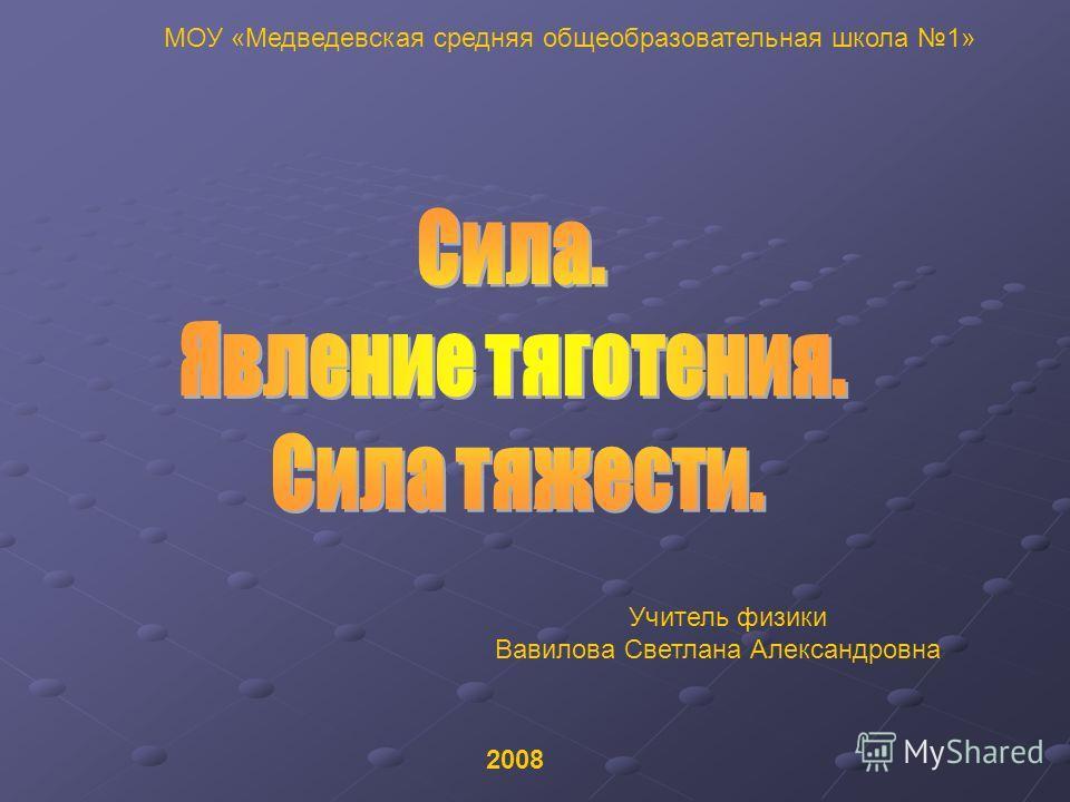 МОУ «Медведевская средняя общеобразовательная школа 1» Учитель физики Вавилова Светлана Александровна 2008