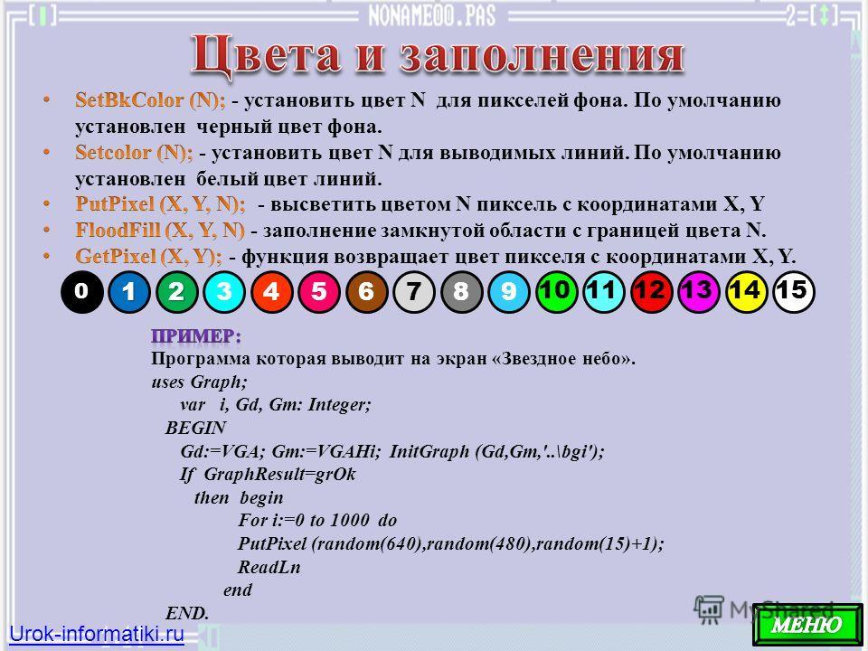176543289 0 101115141312 Urok-informatiki.ru
