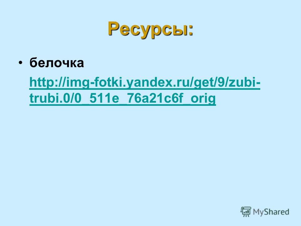 Ресурсы: белочка http://img-fotki.yandex.ru/get/9/zubi- trubi.0/0_511e_76a21c6f_orighttp://img-fotki.yandex.ru/get/9/zubi- trubi.0/0_511e_76a21c6f_orig