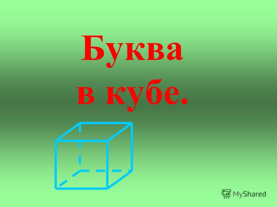 МОУ «Средняя школа 17 г.Калуги» 10 «Б» класс Пидриксон Владислав Александрович представляет.