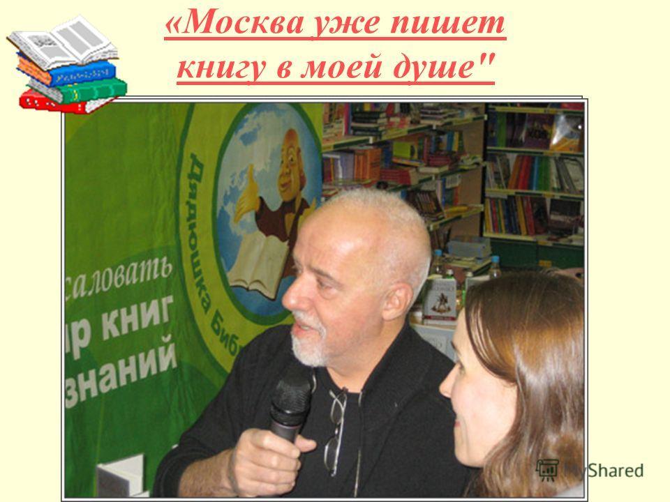 «Москва уже пишет книгу в моей душе