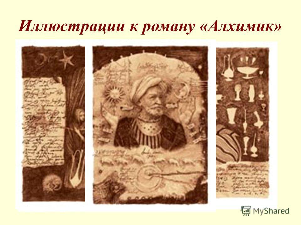 Иллюстрации к роману «Алхимик»
