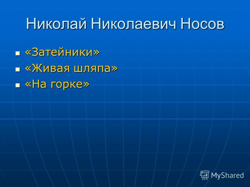 Николай Николаевич Носов «Затейники» «Затейники» «Живая шляпа» «Живая шляпа» «На горке» «На горке»