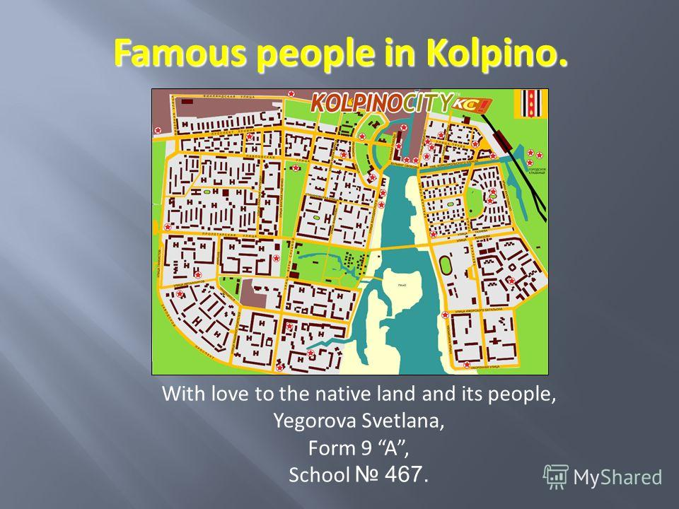 Famous people in Kolpino. With love to the native land and its people, Yegorova Svetlana, Form 9 A, School 467.