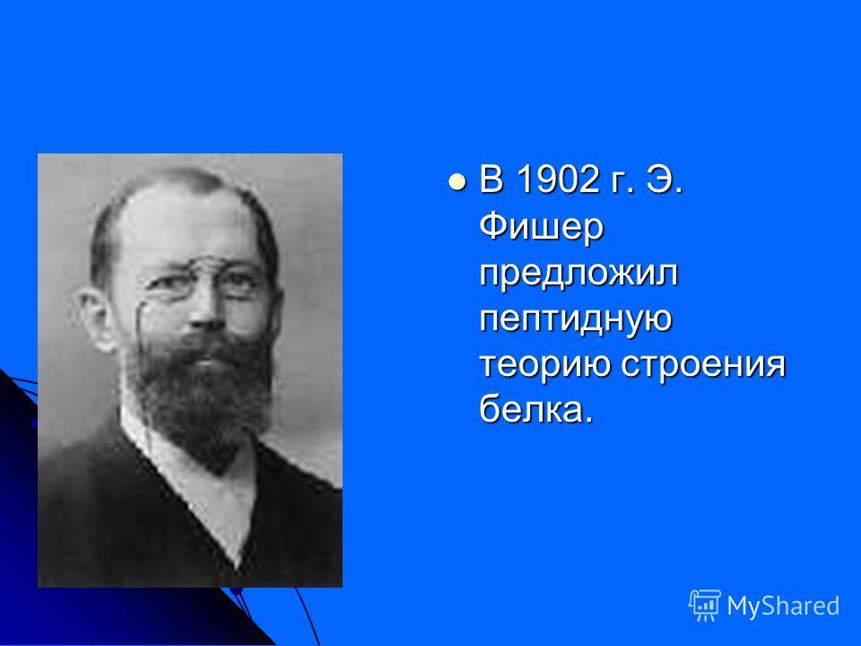 Строение белков было доказано: В 1888 г. А. Я. Данилевский указал на то, что в молекулах белков содержатся повторяющиеся пептидные группы атомов В 1888 г. А. Я. Данилевский указал на то, что в молекулах белков содержатся повторяющиеся пептидные групп