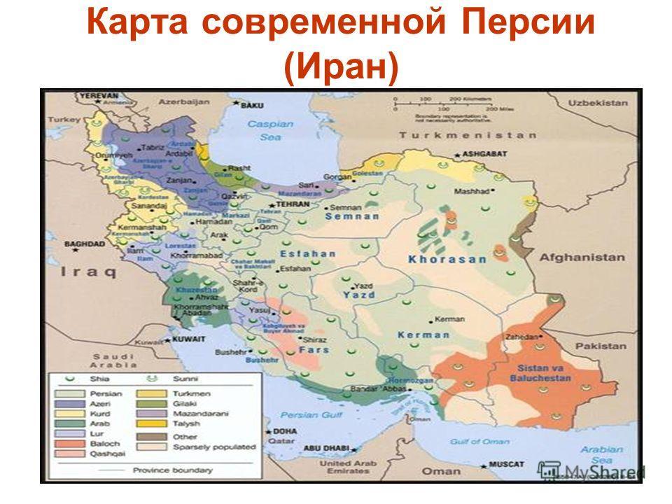 Карта современной Персии (Иран)