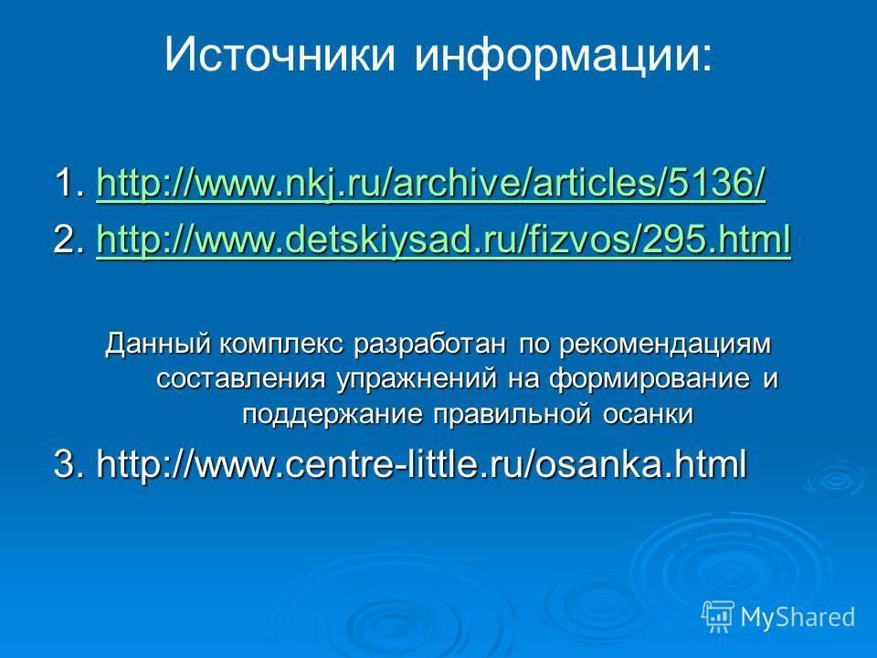 Источники информации: 1. http://www.nkj.ru/archive/articles/5136/ http://www.nkj.ru/archive/articles/5136/ 2. http://www.detskiysad.ru/fizvos/295.html http://www.detskiysad.ru/fizvos/295.html Данный комплекс разработан по рекомендациям составления уп