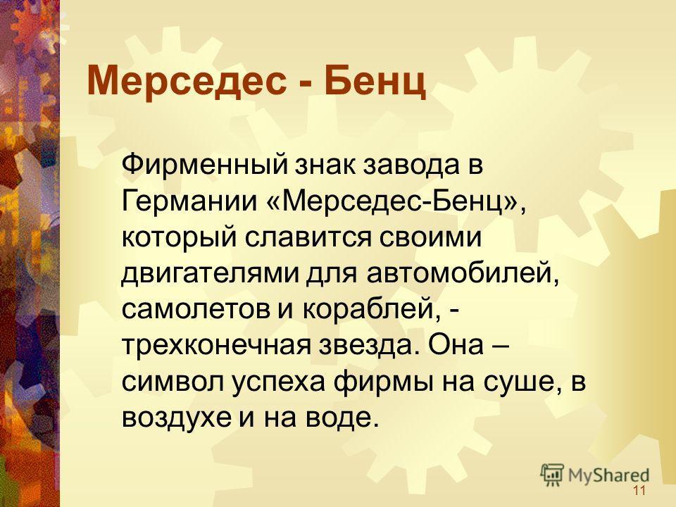 10 Шкода Есть среди фирменных знаков и смысловые символы. Так на эмблеме чешской «Школы», если присмотреться, можно увидеть крылатую стрелу удачи.