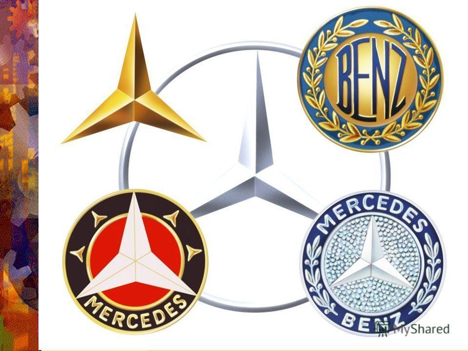 11 Мерседес - Бенц Фирменный знак завода в Германии «Мерседес-Бенц», который славится своими двигателями для автомобилей, самолетов и кораблей, - трехконечная звезда. Она – символ успеха фирмы на суше, в воздухе и на воде.