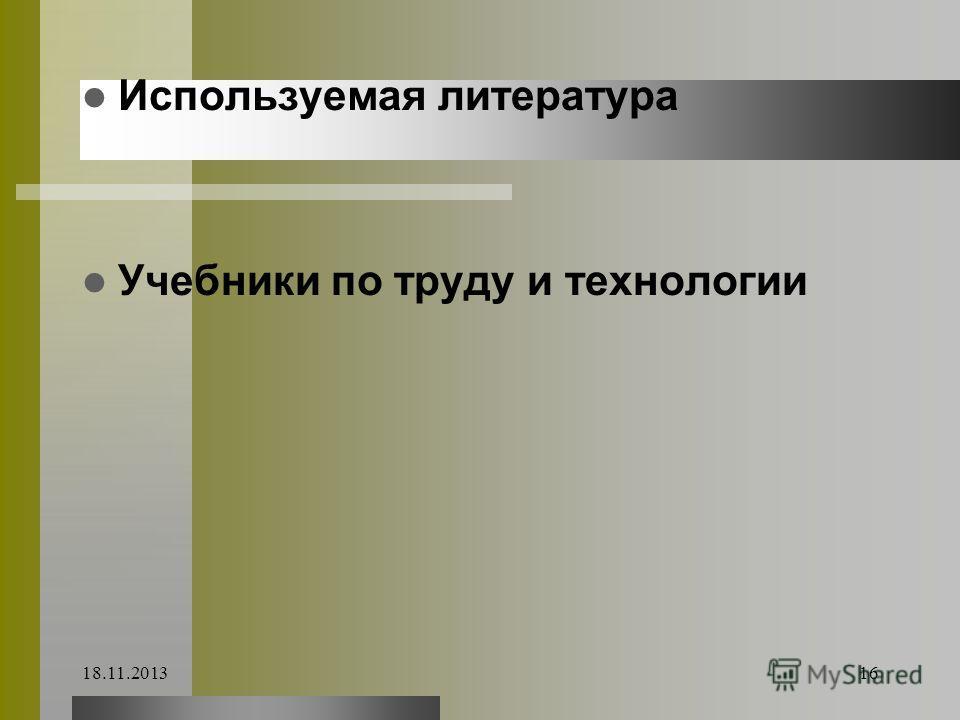Используемая литература Учебники по труду и технологии 18.11.201316