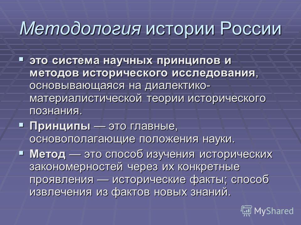 Методология истории России это система научных принципов и методов исторического исследования, основывающаяся на диалектико- материалистической теории исторического познания. это система научных принципов и методов исторического исследования, основыв
