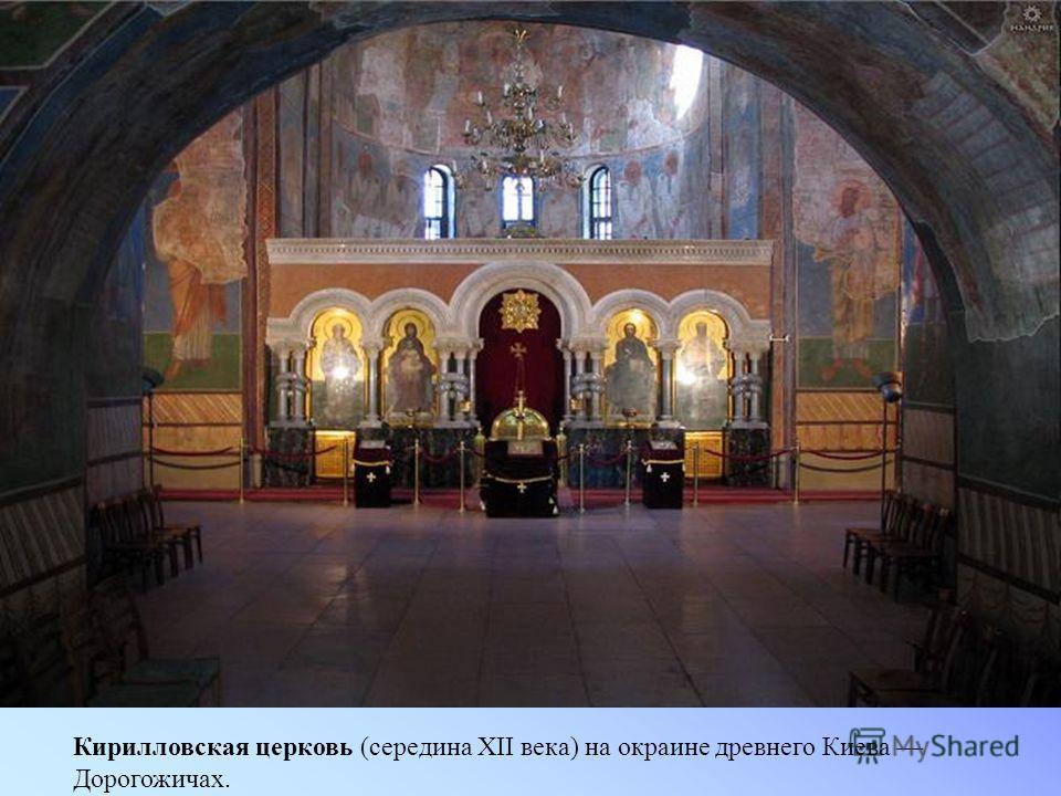 Кирилловская церковь (середина XII века) на окраине древнего Киева Дорогожичах.