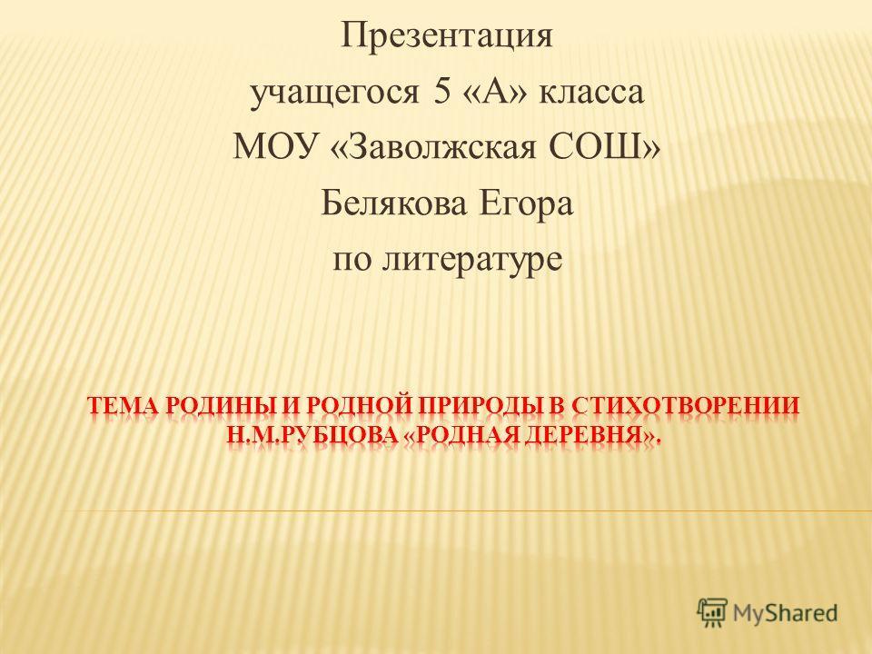 Презентация учащегося 5 «А» класса МОУ «Заволжская СОШ» Белякова Егора по литературе