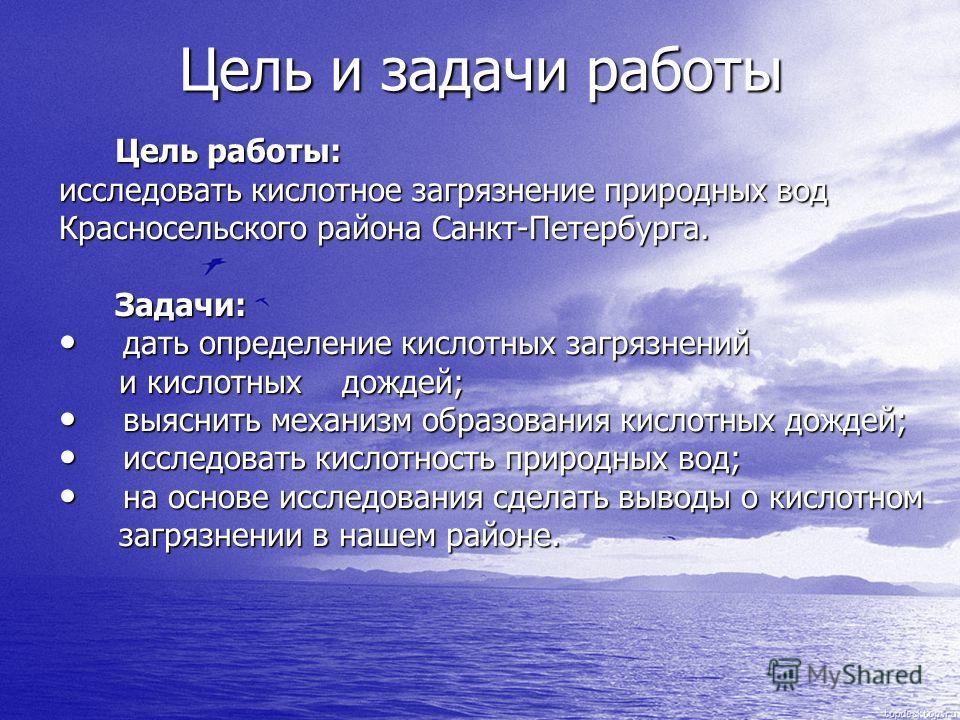 Цель и задачи работы Цель работы: Цель работы: исследовать кислотное загрязнение природных вод Красносельского района Санкт-Петербурга. Задачи: Задачи: дать определение кислотных загрязнений дать определение кислотных загрязнений и кислотных дождей;