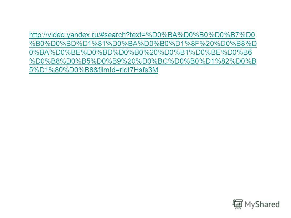 http://video.yandex.ru/#search?text=%D0%BA%D0%B0%D0%B7%D0 %B0%D0%BD%D1%81%D0%BA%D0%B0%D1%8F%20%D0%B8%D 0%BA%D0%BE%D0%BD%D0%B0%20%D0%B1%D0%BE%D0%B6 %D0%B8%D0%B5%D0%B9%20%D0%BC%D0%B0%D1%82%D0%B 5%D1%80%D0%B8&filmId=rlot7Hsfs3M