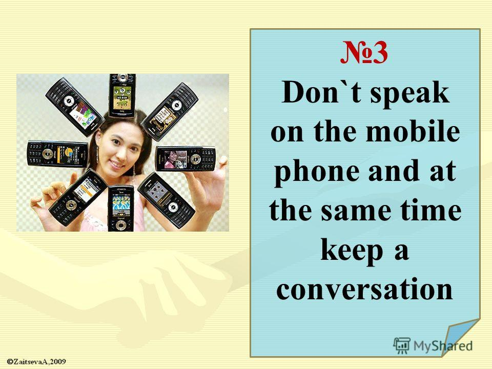 3 Don`t speak on the mobile phone and at the same time keep a conversation
