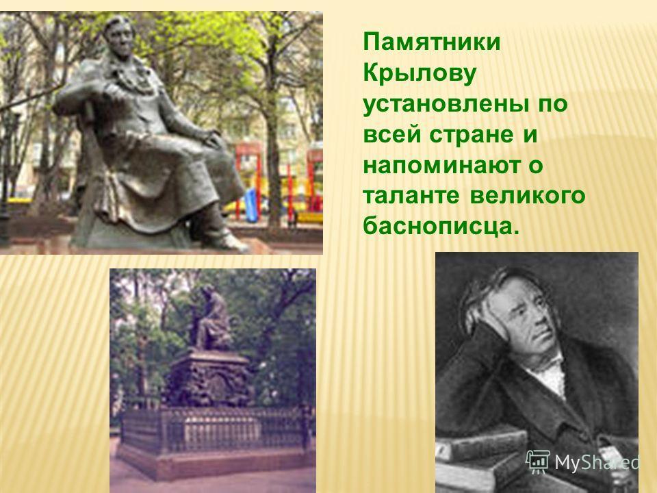 Памятники Крылову установлены по всей стране и напоминают о таланте великого баснописца.