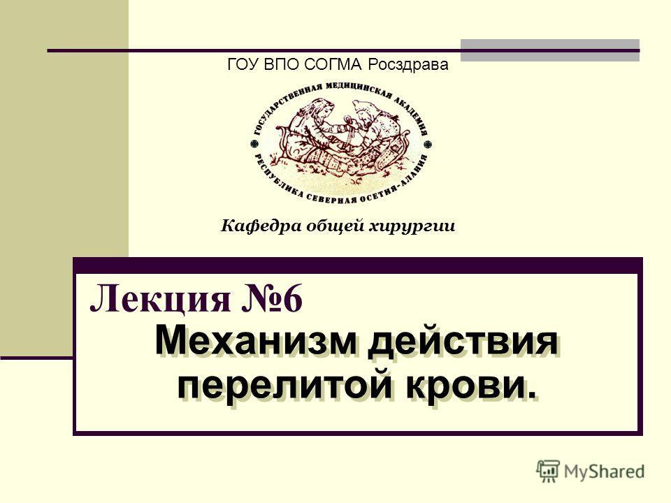 Лекция 6 Механизм действия перелитой крови. ГОУ ВПО СОГМА Росздрава Кафедра общей хирургии